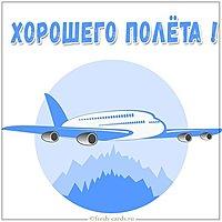 Виртуальная открытка хорошего полета