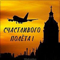 Виртуальная открытка счастливого полета