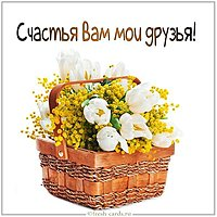 Виртуальная открытка счастья вам мои друзья