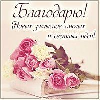Виртуальная открытка со словом благодарю
