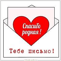 Виртуальная открытка спасибо родная