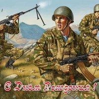 Военная открытка с днем рождения