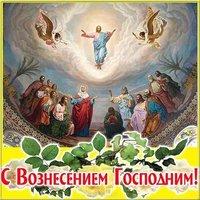 Вознесение Господне электронная открытка