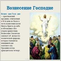 Вознесение Господне фото картинка