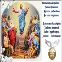 Вознесение Господне открытка поздравительная