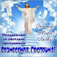 Вознесение Господне открытка