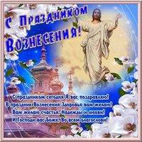 Вознесение Господне поздравление открытка