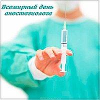 Всемирный день анестезиолога картинка