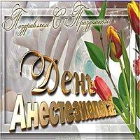 Всемирный день анестезиолога открытка