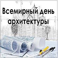 Всемирный день архитектора открытка