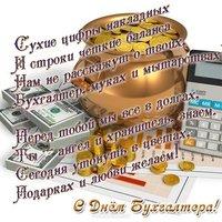 Всемирный день бухгалтера открытка