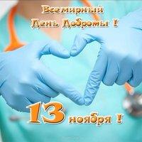 Всемирный день доброты 13 ноября открытка