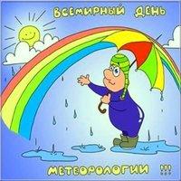 Всемирный день метеоролога картинка