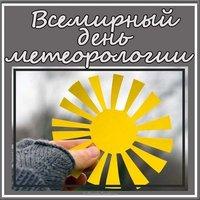 Всемирный день метеоролога поздравление картинка