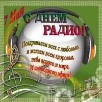 Всемирный день радио открытка