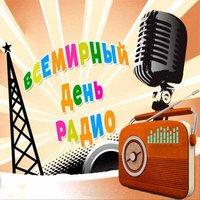Всемирный день радио поздравление