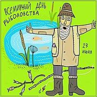 Всемирный день рыболовства картинка