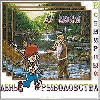 Всемирный день рыболовства открытка