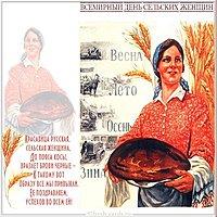 Всемирный день сельских женщин картинка