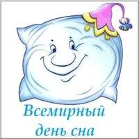 Всемирный день сна открытка