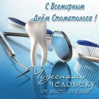 Всемирный день стоматолога картинка