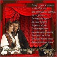 Всемирный день театра поздравление открытка