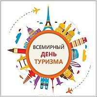 Всемирный день туризма картинка