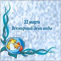 Всемирный день водных ресурсов картинка