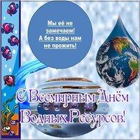 Всемирный день водных ресурсов поздравление открытка