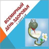 Всемирный день здоровья открытка