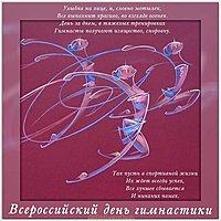 Всероссийский день гимнастики картинка