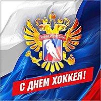 Всероссийский день хоккея открытка