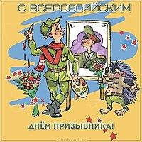 Всероссийский день призывника картинка