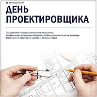 Всероссийский день проектировщика картинка