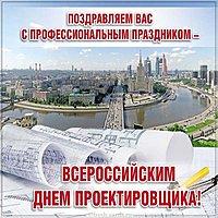 Всероссийский день проектировщика открытка