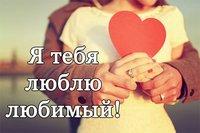 Я тебя люблю любимый
