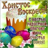 Яйца на Пасху картинка