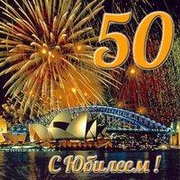 Юбилей 50 лет поздравление открытка