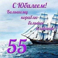 Юбилей 55 лет мужчине открытка