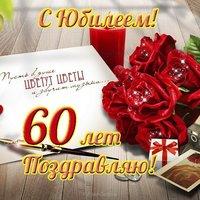 Юбилей 60 лет женщине открытка