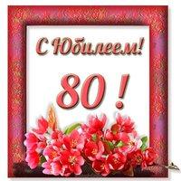 Юбилей 80 лет открытка