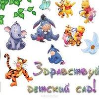 Юбилей детского сада открытка