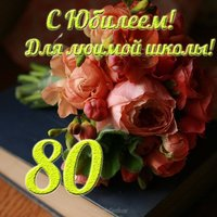 Юбилей школы 80 лет открытка