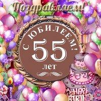 Юбилейная открытка 55 лет