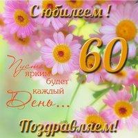 Юбилейная открытка 60 лет