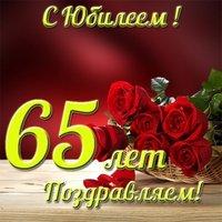 Юбилейная открытка 65