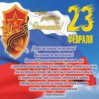 Юмористическая открытка с днем защитника отечества