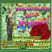 З днем юриста открытка