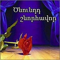 Замечательная картинка с днем рождения на армянском
