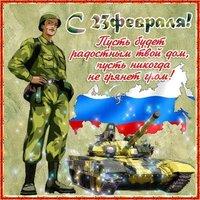 Защитник отечества открытка картинка